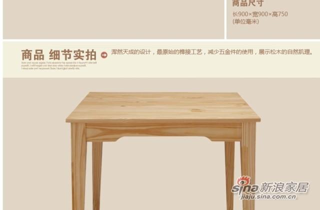 喜梦宝实木家具 实木餐桌方桌 简约田园餐桌饭桌方形餐桌松木餐桌-4