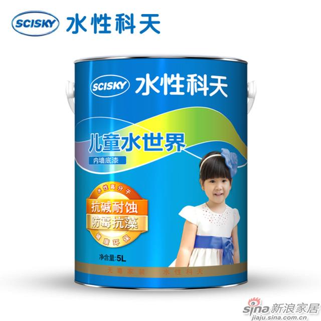 儿童水世界内墙底漆