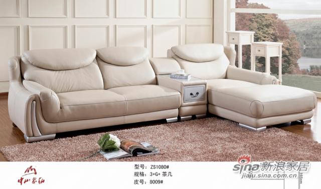 中山家私沙发系列之zs1080#真皮沙发
