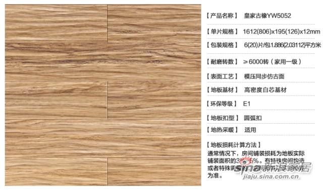 扬子地板 强化复合木地板-3