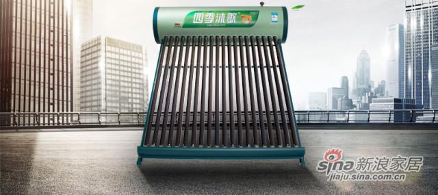 四季沐歌真空管全自动太阳能热水器-1
