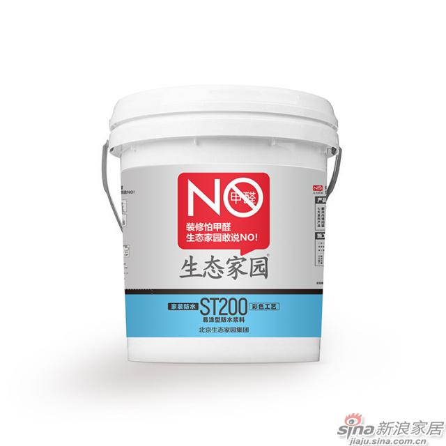 生态家园®ST200易涂型防水浆料