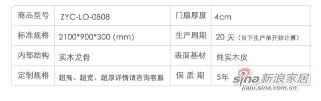 实木复合韩式门-1
