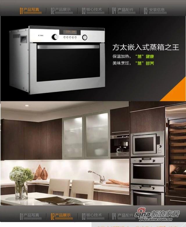 Fotile/方太 SCD26-01E 电蒸箱 嵌入式电蒸箱 -1