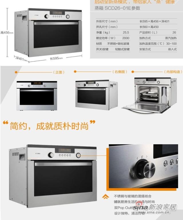 Fotile/方太 SCD26-01E 电蒸箱 嵌入式电蒸箱 -2
