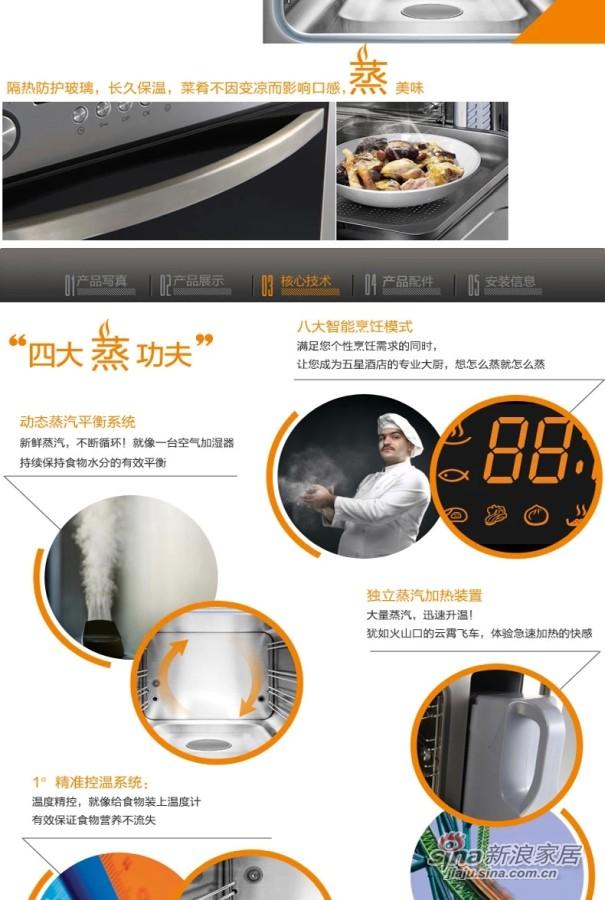 Fotile/方太 SCD26-01E 电蒸箱 嵌入式电蒸箱 -3