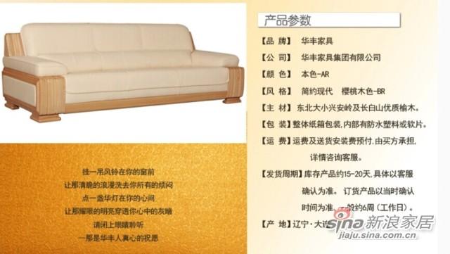 华丰YBRS916沙发-1