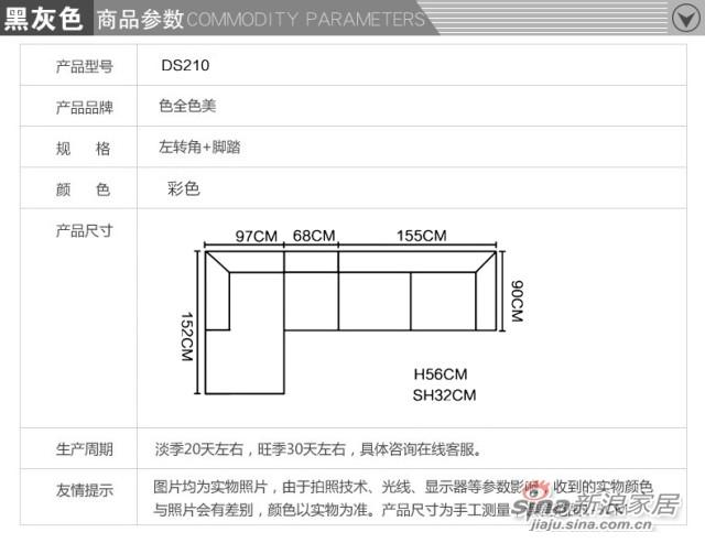 格调布沙发DS210-3