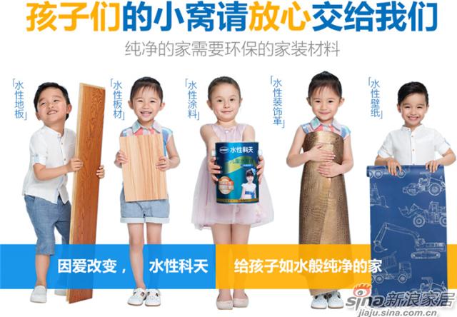 儿童水世界内墙乳胶漆-17