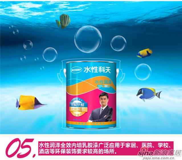 水性润泽全效内墙乳胶漆5L-14