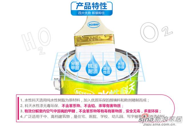水性润泽全效内墙乳胶漆5L-15