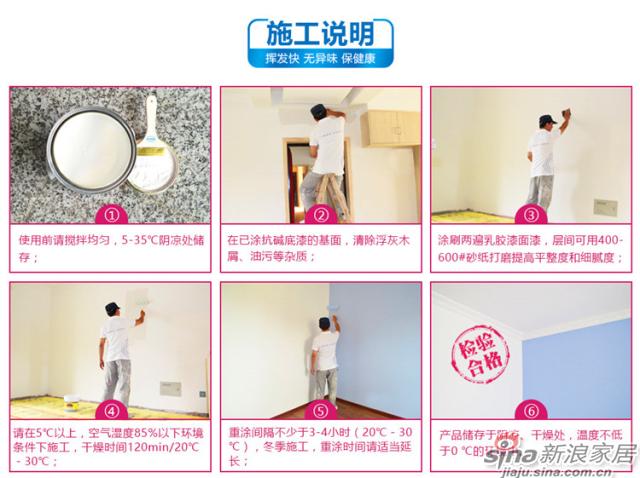 水性润泽全效内墙乳胶漆5L-19