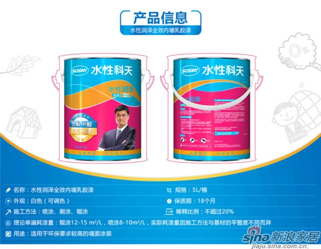 水性润泽全效内墙乳胶漆5L-7