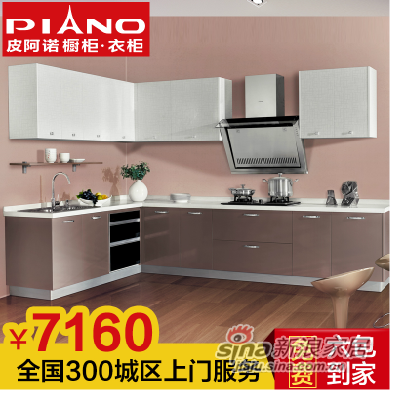 皮阿诺 整体厨房三防橱柜