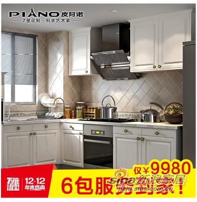 皮阿诺 整体厨房橱柜 欧式模压板 -2