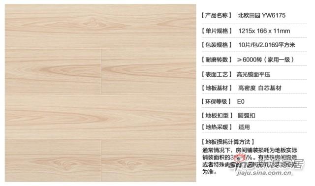 扬子地板复合地板防水木地板-3
