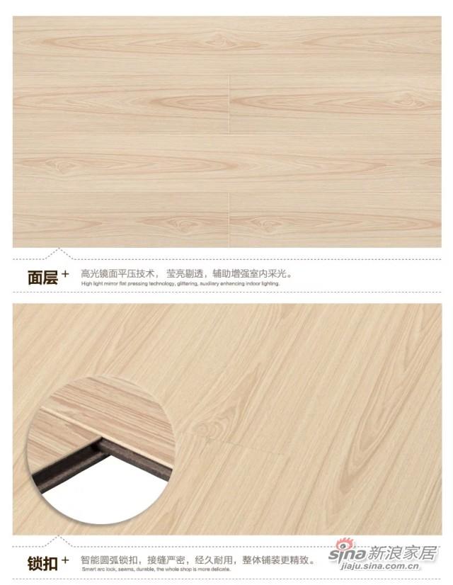 扬子地板复合地板防水木地板-4
