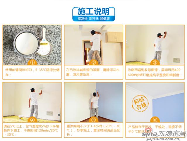 水性润莹竹炭净味全效内墙乳胶漆-18