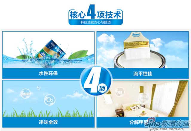 水性润莹竹炭净味全效内墙乳胶漆-5