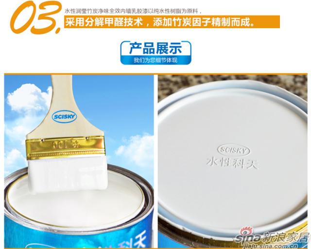 水性润莹竹炭净味全效内墙乳胶漆-8