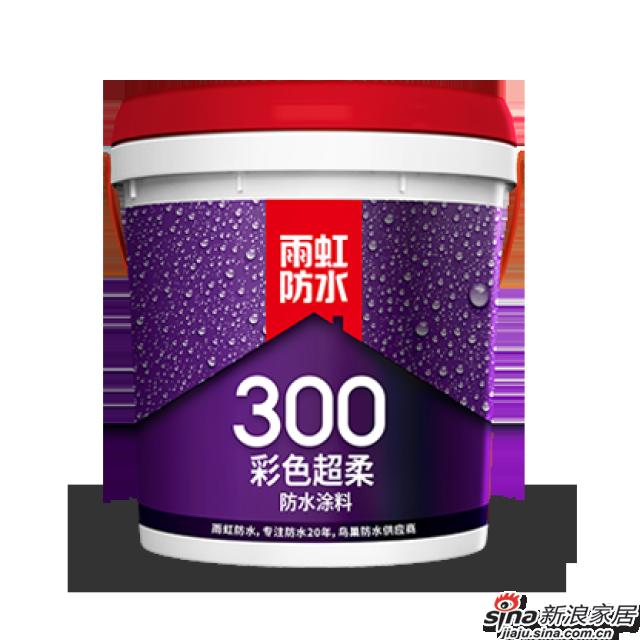雨虹300彩色超柔防水涂料