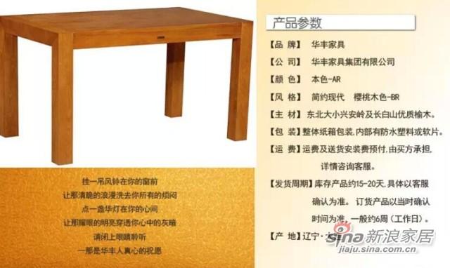 华丰YBRT1307餐桌椅-1