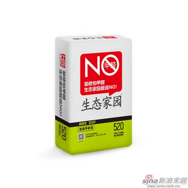 迪速平®DSP520自流平砂浆