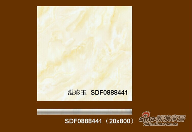 顺辉微晶石     SDF0888441-SDF0888442 -1