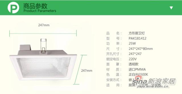三雄极光 厨房 卫生间 浴室 天花 吊灯-3