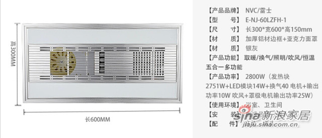 雷士照明 多功能超导空调型PTC-3