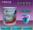 色彩新家园优质内墙乳胶漆