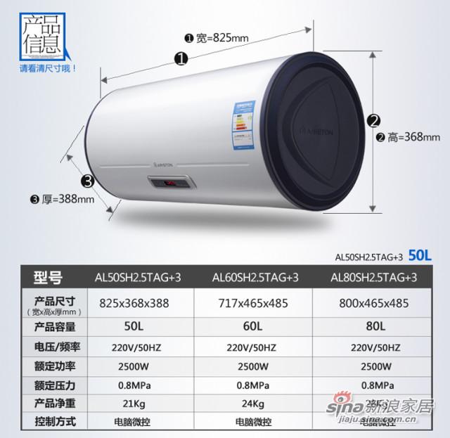 阿里斯顿电脑数显电热水器-2