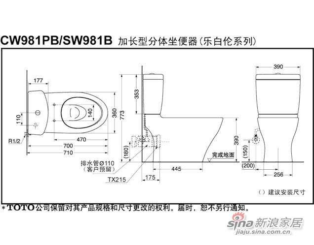 TOTO分体式座便器CW981PB-0