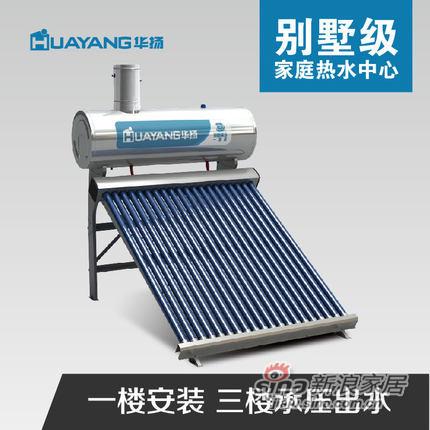 华扬太阳能热水器-1