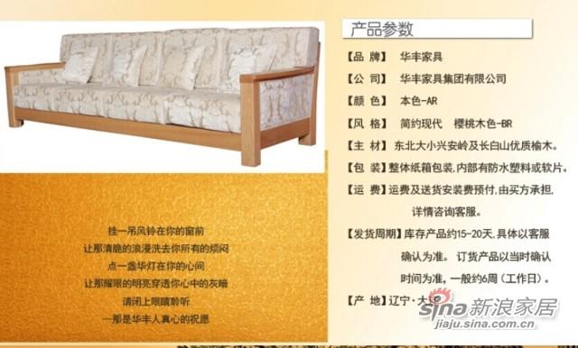 华丰YBRS917D+E沙发-0