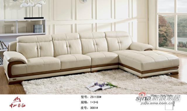 中山家私沙发系列之zs1130#真皮沙发