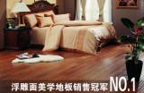 书香门地美学地板 FS005(FG)多层实木地板