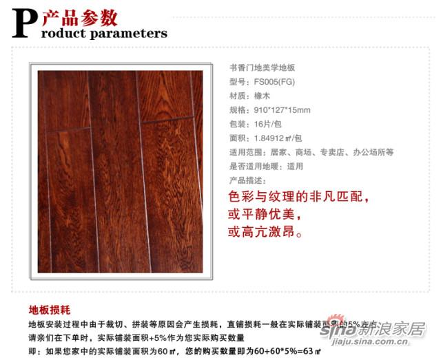 书香门地美学地板 FS005(FG)多层实木地板-4