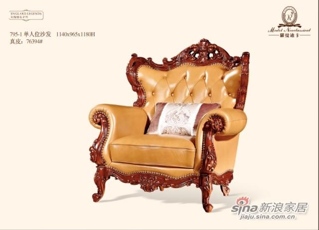 罗曼迪卡795沙发-1