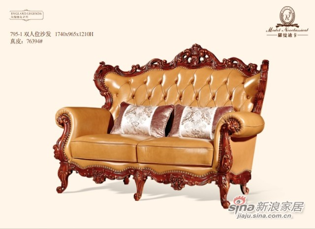 罗曼迪卡795沙发-2