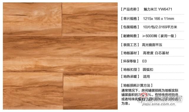 扬子地板 E0环保防潮耐磨地暖百搭中性色强化复合木地板-3