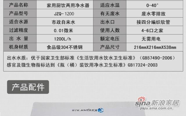 净之泉 JZQ-1200-4