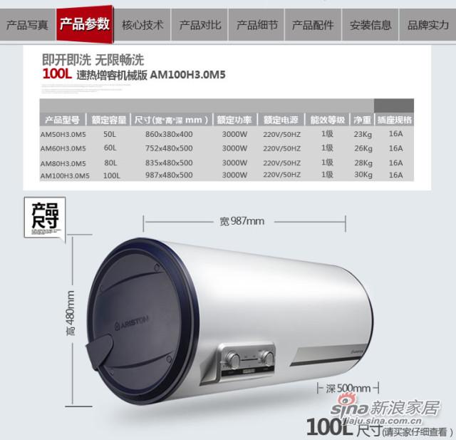 阿里斯顿 电热水器-1
