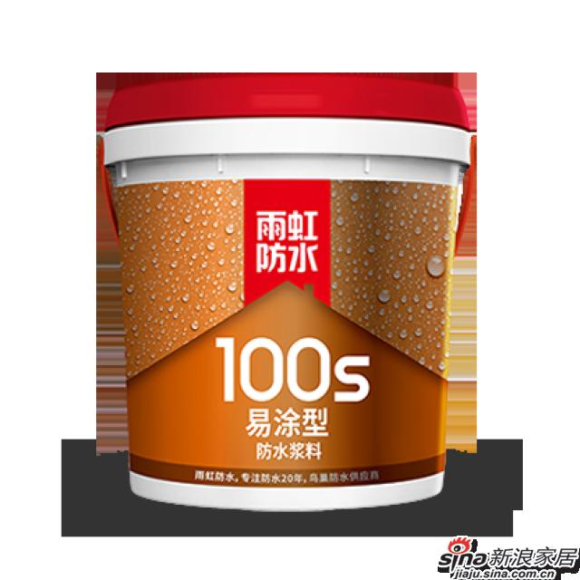 雨虹100S易涂型防水浆料