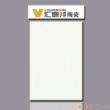 汇德邦瓷片-新南威尔仕系列-依云YC45807(300*450MM)
