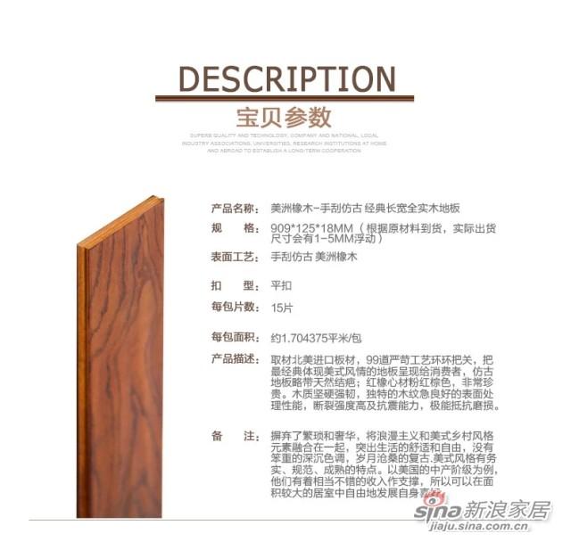 安信 美国红橡(美洲橡木) 全实木仿古地板 -1