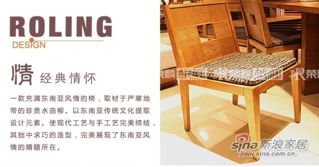 荣麟M007椅子-3