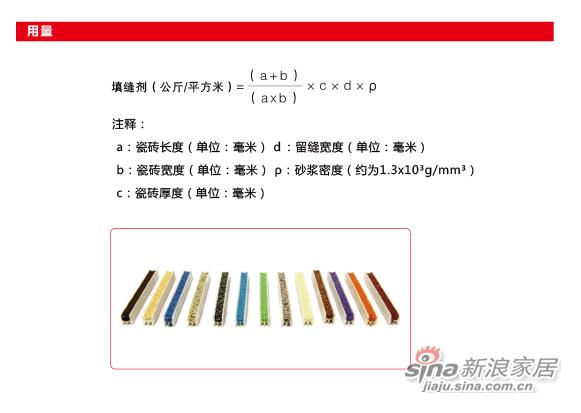 931多彩环氧填缝剂 1.5kg -2