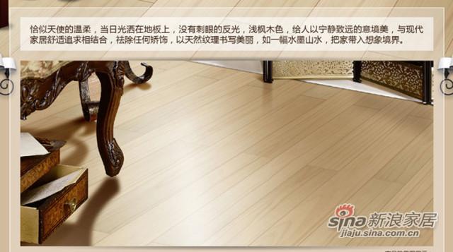 圣象 现代简约强化复合地板-1