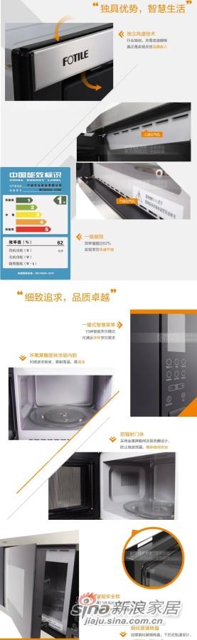 Fotile/方太 W25800S-03GE 嵌入式微波炉-2
